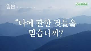 [달라스 하나로교회] 주일예배 | 나에 관한 것들을 믿습니까? | 렘 1:5, 빌 4:13, 엡 2:10 | 2020.08.16