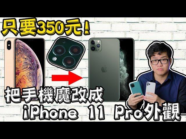【Joeman】把手機土炮魔改成iPhone 11 Pro外觀!只要350元!