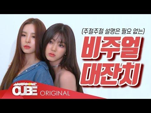 CLC(씨엘씨) - 칯트키 #69 (2020 시즌 그리팅 비하인드)