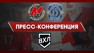 «Металлург» — «Динамо» — 4-2. Пресс-конференция матча