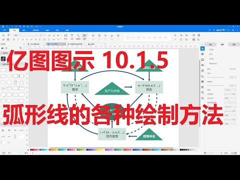 Edraw Max亿图图示10.1.5-绘制弧形线的各种方法