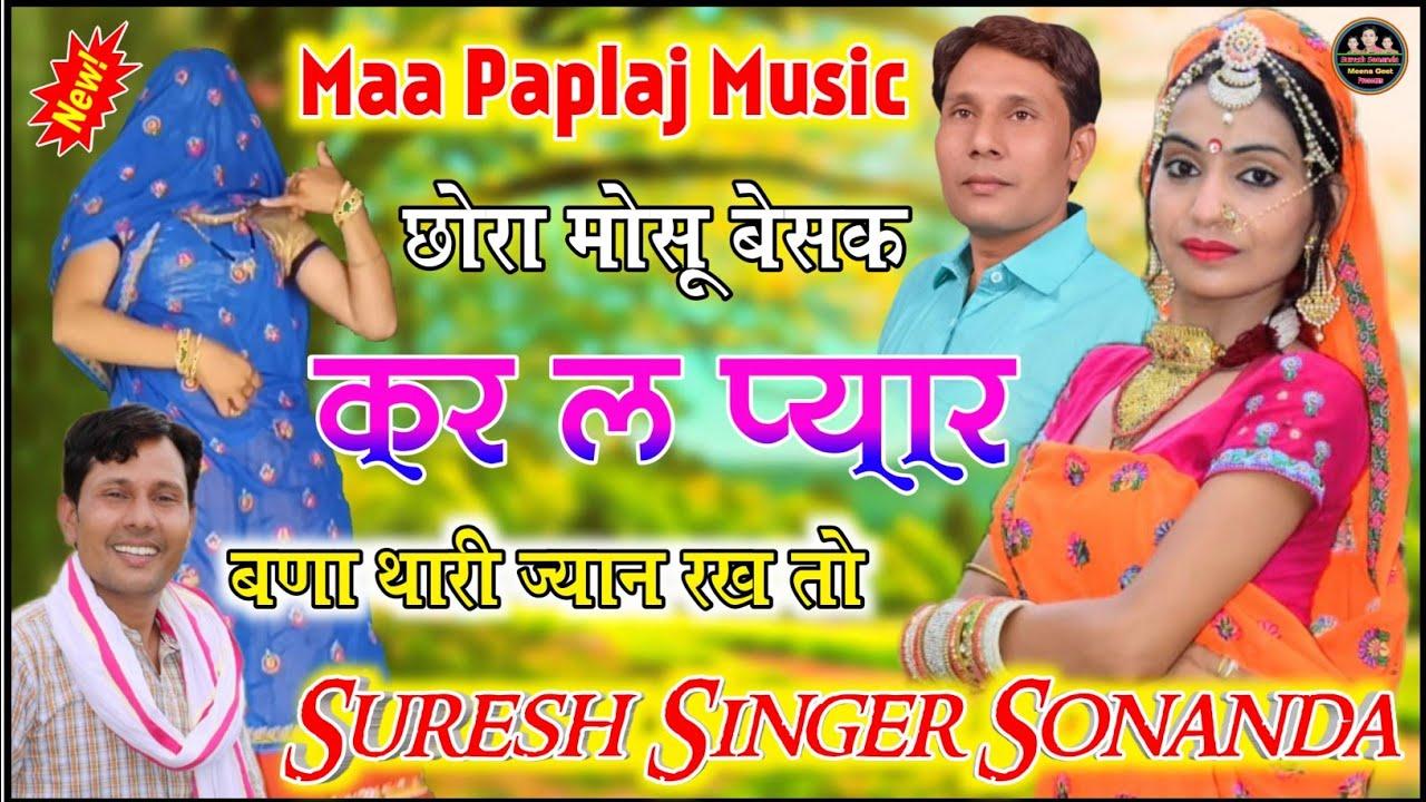 छोरा मोसू बेशक करल प्यार !! Chora Mosu Besak Karal Pyar !! Letest Meena Geet !! सुरेश सिंगर सोनन्दा