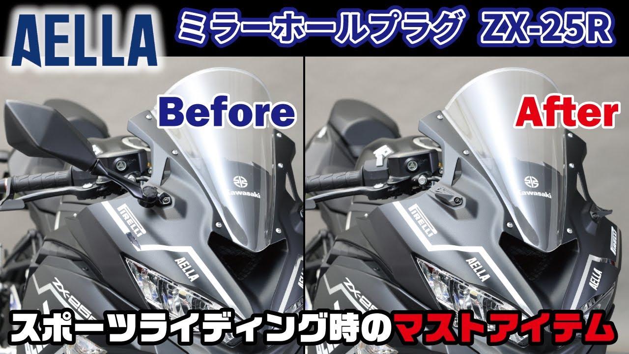 [Kawasaki ZX-25R ミラーホールプラグのご案内]サーキット走行時やスポーツライディングにピッタリなミラーホールプラグのご紹介です。