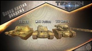 Взвод против рандома. Об.268, M48 Patton, T57 Heavy.