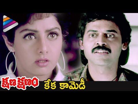 Venkatesh and Sridevi SUPERB Comedy Scene | Kshana Kshanam Telugu Movie | RGV | Telugu FilmNagar