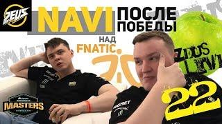 ZEUS LIVE #22: NAVI ПОСЛЕ ПОБЕДЫ НАД FNATIC!