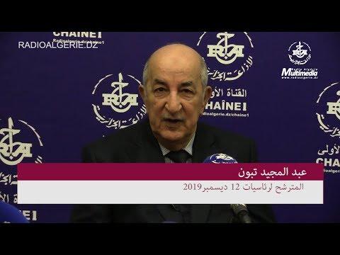 عبد المجيد تبون المترشح لرئاسيات 12 ديسمبر2019
