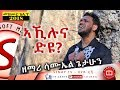 Download New Tigrigna Mezmur    ኣኺሉና ድዩ?    Samuel Getahun MP3 song and Music Video