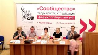 Секция «Как выстраивать межпоколенческие связи на местном уровне?». Форум «Сообщество»