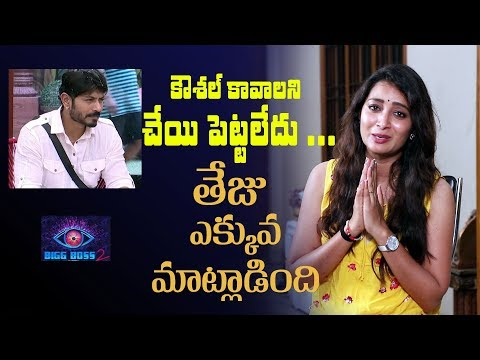 Kaushal did it unintentionally: Bigg Boss Telugu 2 contestant Bhanu Sri Interview | #BiggBossTelugu2