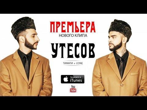 Тимати и L'One - Утёсов (Тур ГТО, Премьера клипа)
