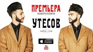 Download Тимати и L'One - Утёсов (Тур ГТО, Премьера клипа) Mp3 and Videos