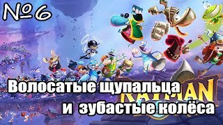Rayman Legends #6 - Волосатые щупальца и зубастые колёса