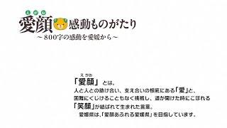 平成26年、愛媛県では、「愛顔(えがお)」あふれる感動のエピソードを募集したところ、全国から1807作品のご応募をいただきました。 この中...