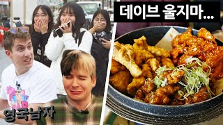 Ep.4: 극한 상황 끝에 드디어 수원 왕갈비통닭 처음 먹어본 외국인 3명