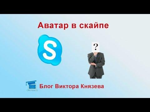 Аватар в скайп, добавить, изменить, удалить!