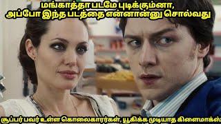 சூப்பர் பவர் கொண்ட கொலைகாரர்கள்| Mr Tamil Dubbed | தமிழ் விளக்கம் |Tamizhan Hollywood Story in Tamil