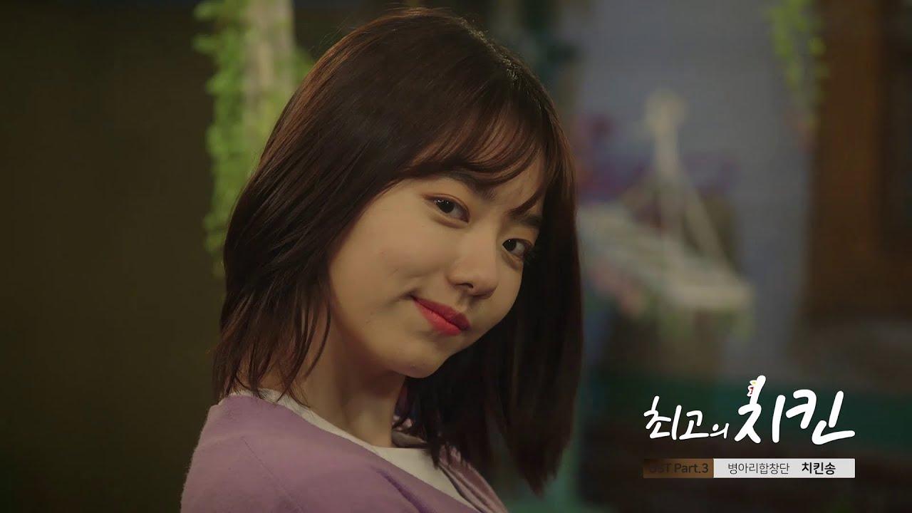 병아리합창단 - 치킨송 Chicken Song (최고의 치킨 OST) [Music Video]
