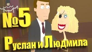 Руслан и Людмила R&L 5