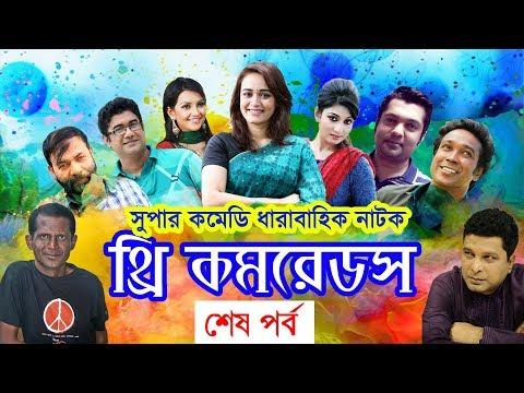 Mojnu Akjon Pagol Nohe | মজনু একজন পাগল নহে | পর্ব-৪৪ | Chanchal Chowdhury |Bangla Serial Drama 2018 from YouTube · Duration:  21 minutes 6 seconds