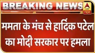 TMC Mega Rally: We Will Fight Against 'Chor': Hardik Patel | ABP News