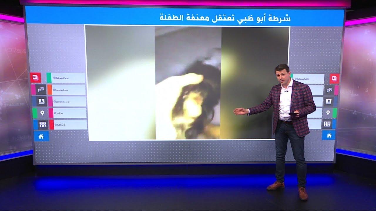 شرطة أبوظبي تعتقل سيدة صورت نفسها وهي تعنف ابنتها