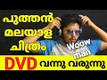 New malayalam dvd updates 009
