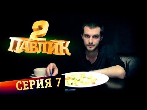 ПАВЛИК 2 сезон 7 серия