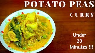 Potato Peas Kurma   Aloo Matar Recipe under 20 minutes   Side Dish for Roti, Chapathi, Poori, Rice