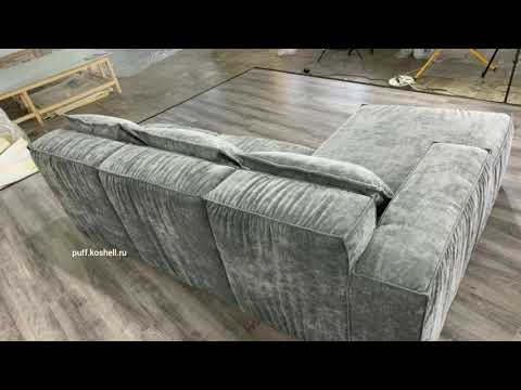 Модульный диван от производителя в Москве