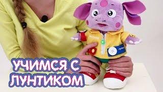 Учимся с Лунтиком - Обзор мягкой игрушки Лунтик. Развивающие видео