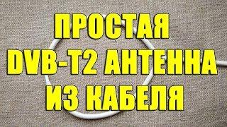 Простая T2 антенна из коаксиального кабеля. Антенна для цифрового ТВ. T2 антенна своими руками
