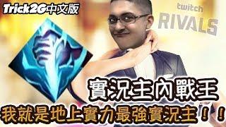 【Trick2G中文】*最強實況王* 我沒說你是垃圾 我是說所有實況主都是垃圾!(中文字幕) -LoL英雄聯盟