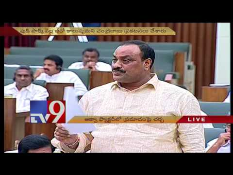 YS Jagan Vs Atchannaidu over Aqua Factory accident - TV9