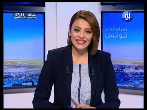 Sbeh El Khir Tounes Du Mardi 17 Octobre 2017