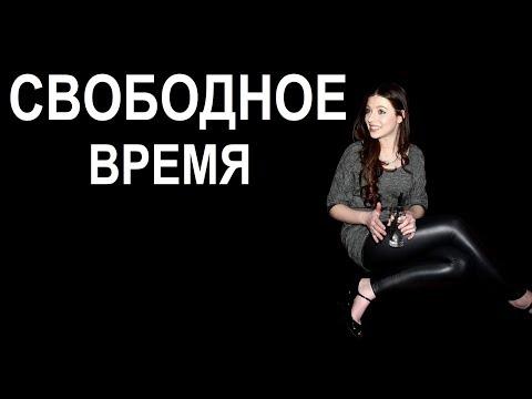 СВОБОДНОЕ ВРЕМЯ (HD), жизненная мелодрама потрясающая новинка русская