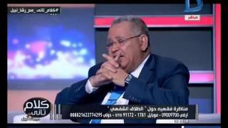 كلام تاني| الدكتورة سعاد صالح: الاولاد لا يصلحوا كشهود على الطلاق