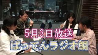 RKBラジオ 22:45ごろから放送されている「ばってん少女隊のばってんラジオたいっ!」 6回目放送.