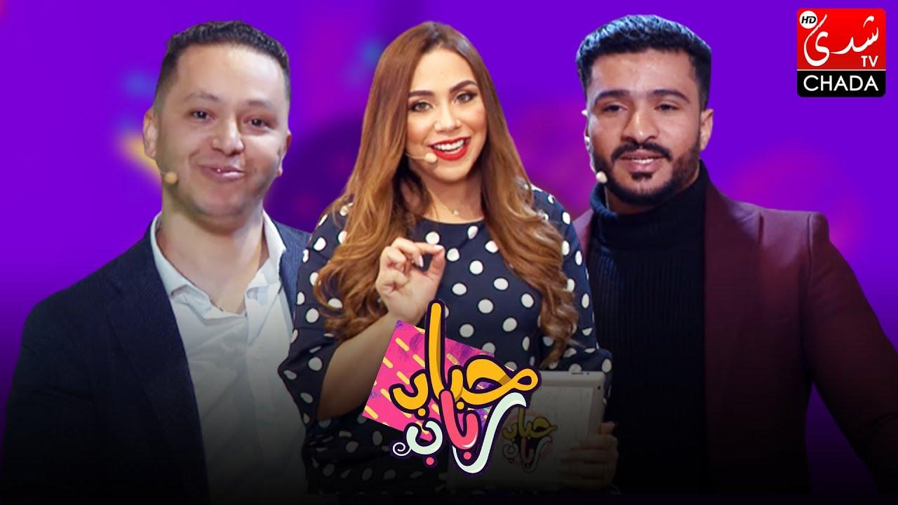 برنامج حباب رباب - الحلقة الـ 12 الموسم الثاني | وليد الرحماني و أشرف كزاوي | الحلقة كاملة