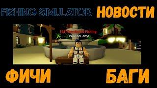 Баги,фичи и новости/Fishing Simulator/Симулятор рыбалки/Roblox