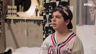 צפוף עונה 2 - דיי