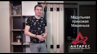 видео Модульные прихожие