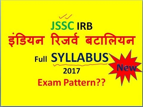 इंडियन रिजर्व बटालियन(I.R.B) Full Syllabus/Exam Pattern  (Must Watch)