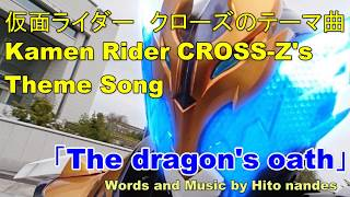 Video 仮面ライダー クローズのテーマ曲 Kamen Rider CROSS-Z's Theme Song 【The dragon's oath】 by Hito nendes download MP3, 3GP, MP4, WEBM, AVI, FLV September 2018