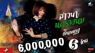 สาวนานครพนม - จินตหรา พูนลาภ Jintara Poonlarp 【OFFICIAL MV】