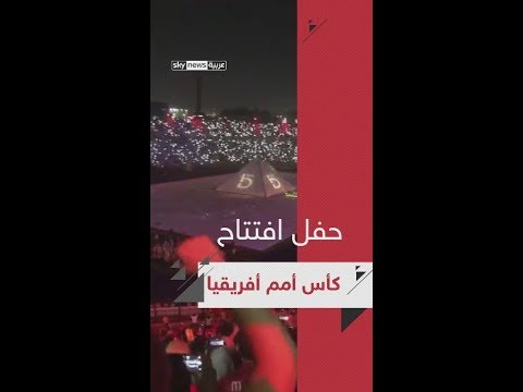 لقطات من حفل افتتاح بطولة #كأس_أمم_أفريقيا التي تستضيفها #مصر  - 05:54-2019 / 6 / 22