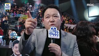 "[2019 MBC 방송연예대상] 김구라, ""핵사이다"" 발언 이후 PD들 연락 쇄도~MBC 연예대상은 위기가 아니다!!!20191229"