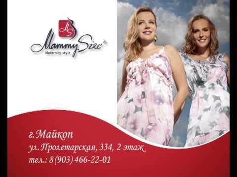 В Майкопе открыт магазин MammySize, июнь 2012
