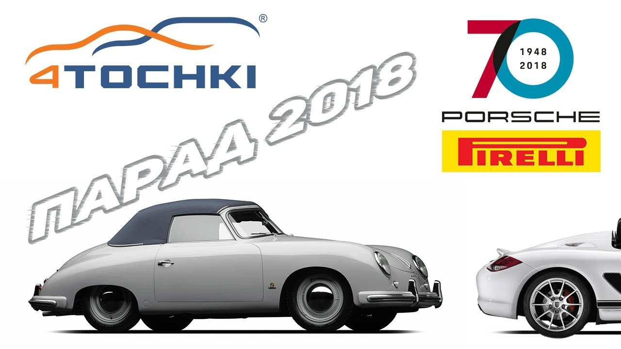 Porsche парад 2018 под спонсорством Pirelli  на 4точки. Шины и диски 4точки - Wheels & Tyres