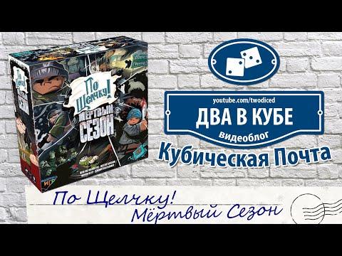 По Щелчку! Мёртвый Сезон - Кубическая Почта